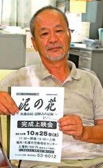 「今だけの問題ではない沖縄の闘いを考えてほしい」と語る輿石正さん=名護市内