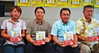 完成した冊子をPRする一人親方労災組合の真境名健二理事長(右から2人目)ら=10日、県庁