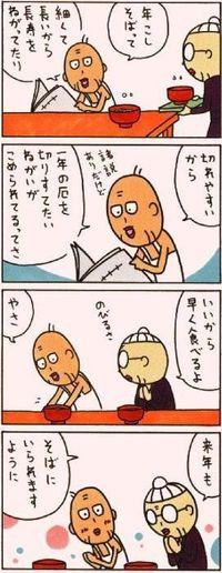おばぁタイムス(2015年12月31日)