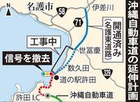 道の駅・許田に新駐車場 海側に100台、渋滞緩和へ