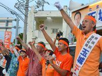 辺野古争点で「オール沖縄」が底力 知事選・名護市長選へ一定の勢い
