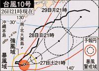 台風10号反転 週明けにも東日本上陸の恐れ