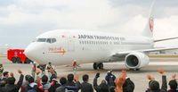 JTAの新機材「737-800」那覇到着 2月から運航へ