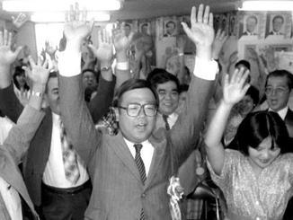 那覇市議に最年少で当選を果たし、支持者らと喜びを分かち合う翁長氏(中央)=1985年7月15日、那覇市