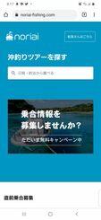沖釣りマッチングサービス「noriai」のスマホ画面