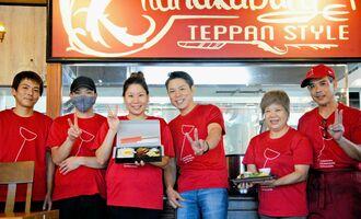 「地域に愛されるお店にしたい」と話すオーナーの津嘉山直樹さん(右から3人目)とスタッフら