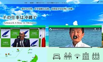 内閣府沖縄担当部局が公開している沖縄テレワーク関連施設が検索可能なポータルサイト