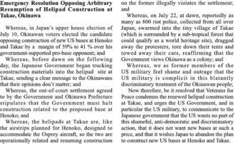 高江ヘリパッド建設工事を巡る緊急非難決議の英文