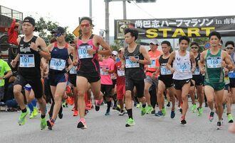 勢いよく一斉に走りだす尚巴志ハーフマラソンの出場者たち=3日午前9時ごろ、南城市佐敷