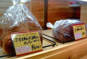 小麦粉を使わずに仕上げたパン。POPには糖質とカロリーが記載されている=那覇市・糖質制限ファクトリー