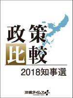 政策比較 沖縄知事選2018