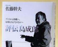 [話題本題]佐藤幹夫著「評伝 島成郎」 沖縄で精神医療を説く