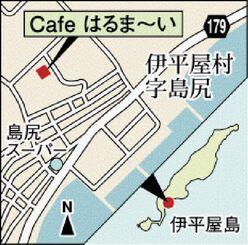 伊平屋村島尻・Cafeはるま~い