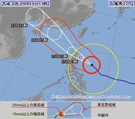 【台風22号の進路予想図】(気象庁HPより)