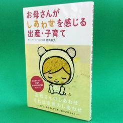 「お母さんがしあわせを感じる出産・子育て」(現代書林、定価1300円+税)