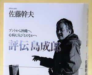筑摩書房・2808円/さとう・みきお 1953年秋田県生まれ。フリージャーナリスト。批評誌『飢餓陣営』主宰。著書に「自閉症裁判 レッサーパンダ帽男の『罪と罰』」、「十七歳の自閉症裁判-寝屋川事件の遺したもの」など
