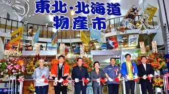 関係者のテープカットでオープンした、東北・北海道物産市=25日、沖縄市中央