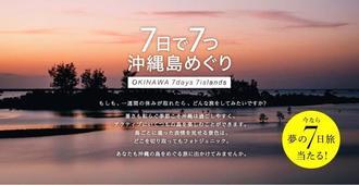 特設サイト「7日で7つの沖縄島めぐり」のトップページ