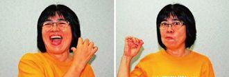 【笑いヨガ】口チャック笑い (1)唇の端から端へ指で口チャックしていく (2)締めた時と逆の動作で、指で口チャックを開いて笑う
