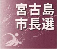 【解説】宮古島市長選:経済活性策に評価 行政の信頼回復が急務