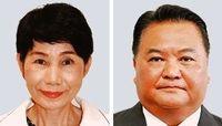 山内末子氏と大浜一郎氏が当選確実 沖縄県議補選