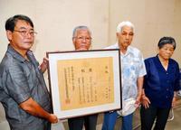 石垣島に移住した糸満の海人、スルメ加工で113年前に栄誉 孫らが賞状見つける