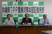 沖縄県TPP農業対策本部を設置