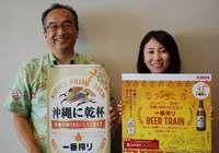 華やかで清涼感! 沖縄の気候に合わせた「キリン一番搾り」を限定販売