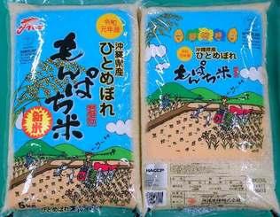 MONGOL800の高里悟さんが題字を直筆し、儀間崇さんがイラストを描き下ろした「もんぱち米」のパッケージ