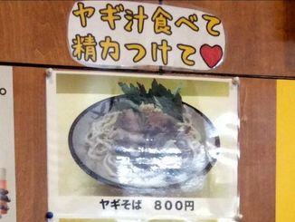 「ヤギそば」800円