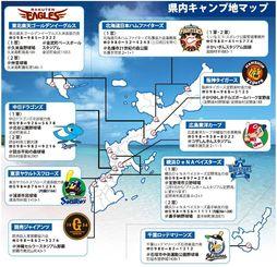 プロ野球 沖縄キャンプ地マップ