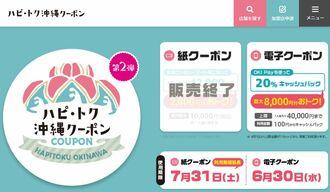 ハピ・トク沖縄クーポンのウェブサイト
