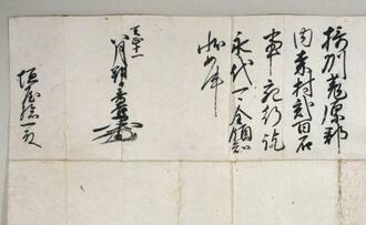 兵庫県たつの市で見つかった豊臣秀吉の書状「領知宛行状」(龍野歴史文化資料館提供)