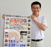 「幻の一杯」をゲットしよう 10月1日から沖縄そばスタンプラリー