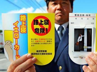 警察関係者の見本写真が入った路上寝イエローカード=18日、浦添署