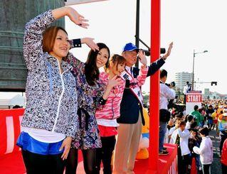 手を振ってジョガーを見送るMAXの(左から)LINA、NANA、MINAと翁長雄志那覇市長=1日午前9時すぎ、那覇市旭町