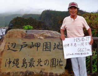 ゴールの辺戸岬に到着し、ウオーキングで沖縄1周を果たした山田直治さん=10月29日、国頭村の辺戸岬園地(山田さん提供)