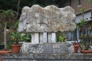 浦添市美術館構内に設置されている父親への思いが込められた井上さんの作品(同美術館提供)