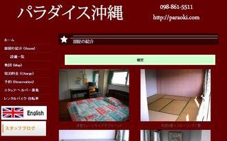 ゲストハウス・パラダイス沖縄のホームページ