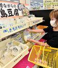 どうなる沖縄のあつあつ島豆腐 衛生管理に国際基準 店頭販売は3時間以内に