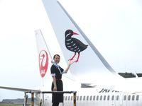 世界自然遺産登録へ、クイナ飛びます JTA機の主翼先端にペイント