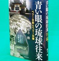 [読書]緒方修著「青い眼の琉球往来 ペリー以前とペリー以後」 歴史の現場で新鮮な指摘