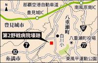 [つなぐ次代へ 戦後72年]/故大田さん投降の壕確認/元NPO研究所スタッフ、八重瀬で/「先生の原点残したい」