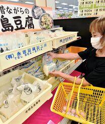 島豆腐を手に取る買い物客=30日午後、サンエー那覇メインプレイス