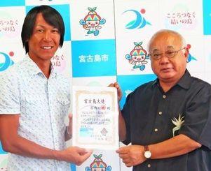 宮古島大使の認定証を手に喜ぶ葛西紀明さん(左)=宮古島市役所