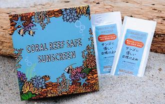 15日から販売される「サンゴに優しい日焼け止め」
