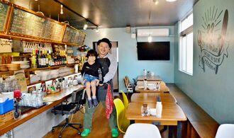 オーナーの兼本誠さんと息子の習ノ介さん(6)。ランチの遅い時間帯は、習ノ介さんが大好きな父に会いに来ることも=16日、浦添市安波茶・サンオブザサンキッチン