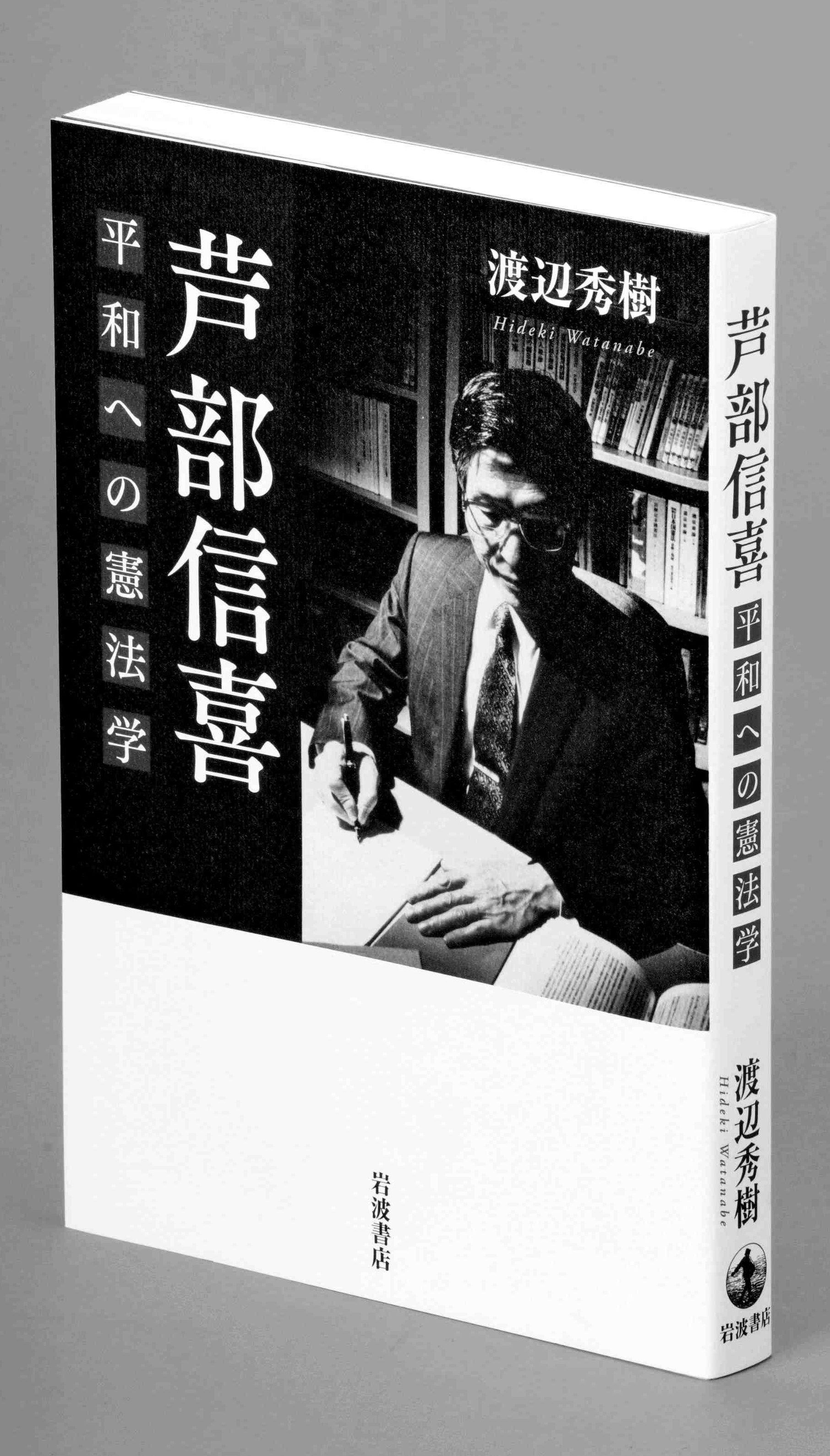 読書]評伝 芦部信喜 平和への憲法学 渡辺秀樹著 憲法 いかに根付 ...