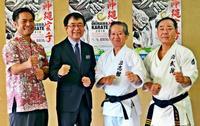 第1回沖縄空手国際大会、参加選手募集始まる 2018年8月開催