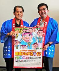 沖縄の島彩る品が一堂に 17日から離島フェア 「産業まつりの分まで楽しんで」